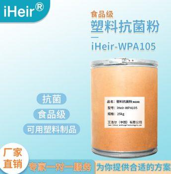 无机银离子塑料抗菌粉(食品级)