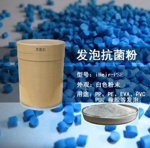 发泡抗菌粉