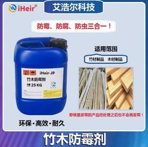 浸泡型竹木防霉剂