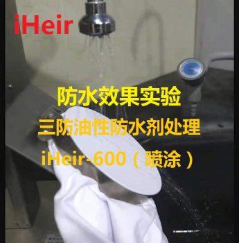 防水效果实验——三防油性防水剂处理