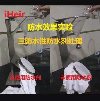 防水效果实验——三防水性防水剂处理