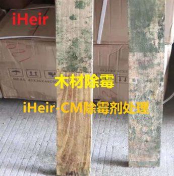 木材除霉——iHeir-CM除霉剂处理