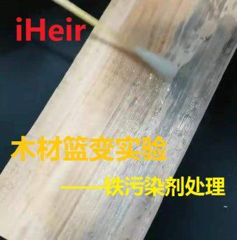 木材篮变实验——铁污染剂处理