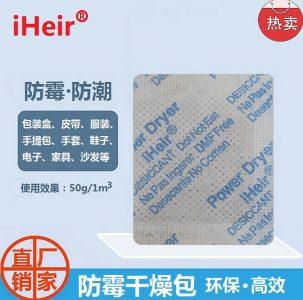 包装防霉干燥包