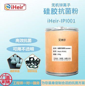 锌离子硅胶抗菌粉