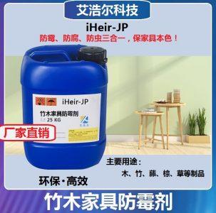外贸竹木家具防霉剂